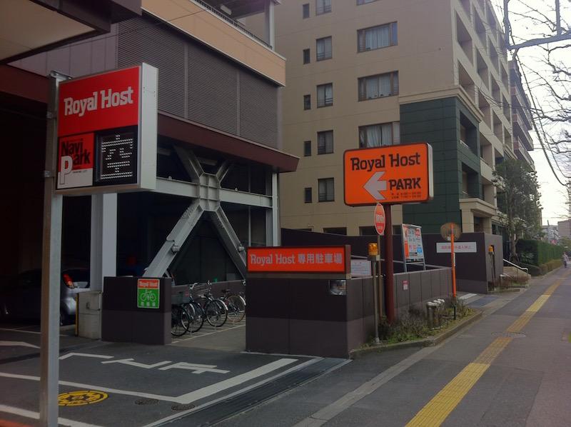 検見川浜ロイヤルホスト駐車場2