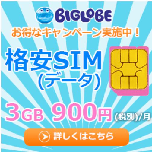 BIGLOBEデータ通信専用格安SIM