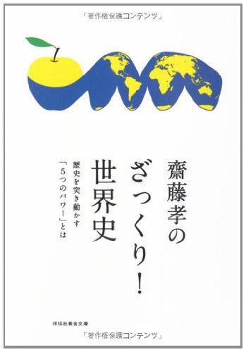 斎藤孝のざっくり世界史