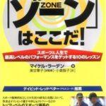 ゾーン』はここだ!