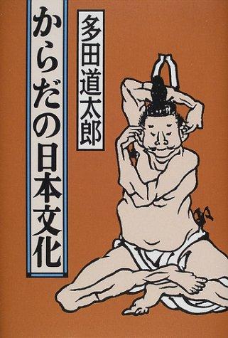 からだの日本文化