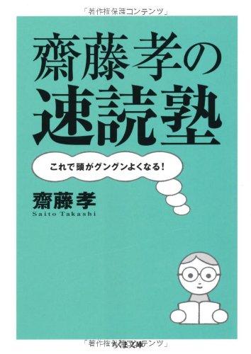 斎藤孝の速読術