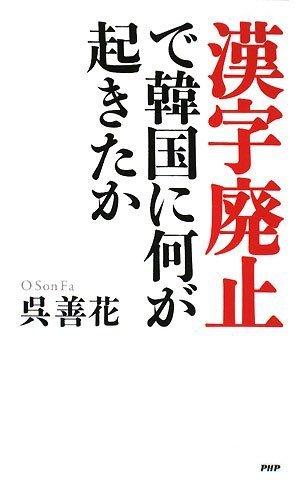 「漢字廃止」で韓国に何が起きたか
