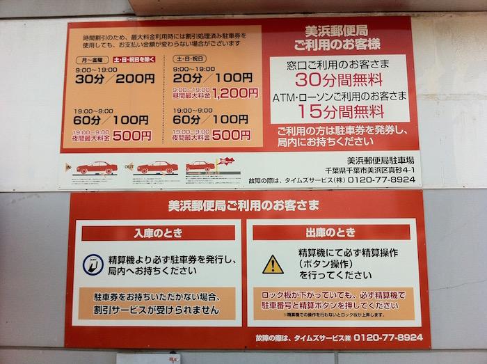 美浜郵便局駐車場