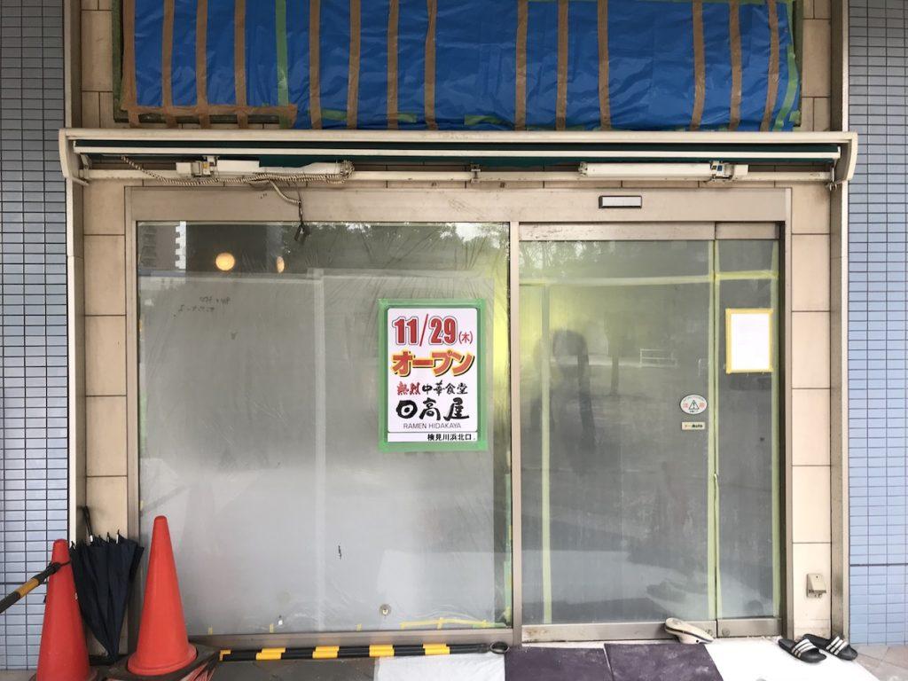 検見川浜のドトール跡地には日高屋が開店
