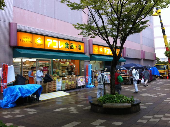 アコレ検見川浜PIA店