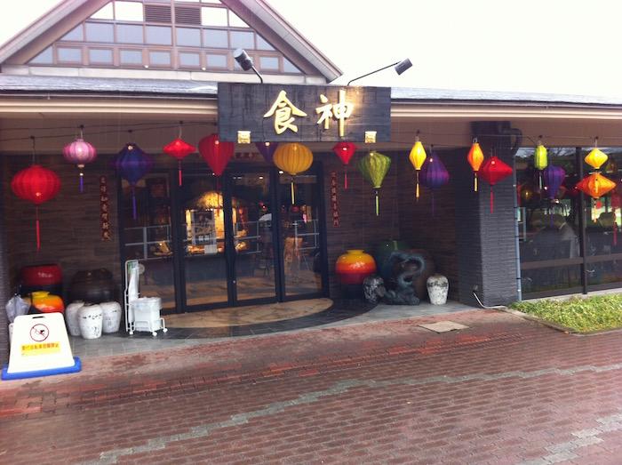 神田外語大学アジアン食堂「食神」