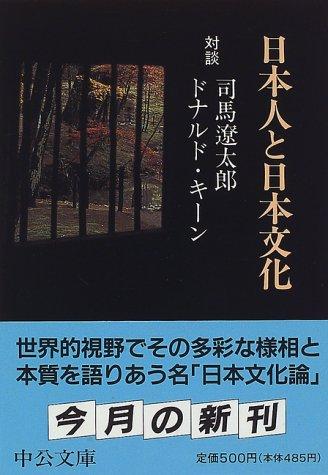 日本人と日本文化