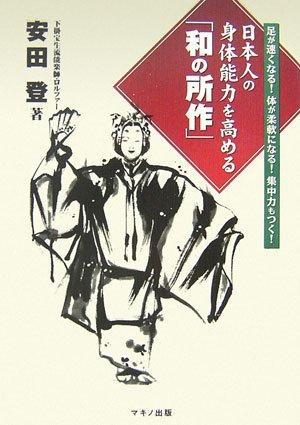 日本人の身体能力を高める『和の所作』
