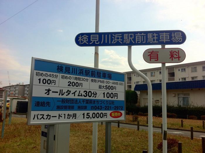 検見川浜駅前駐車場