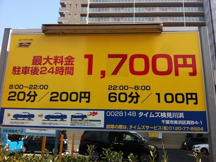 タイムズ検見川浜ステーション1