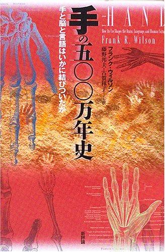 手の五00万年史